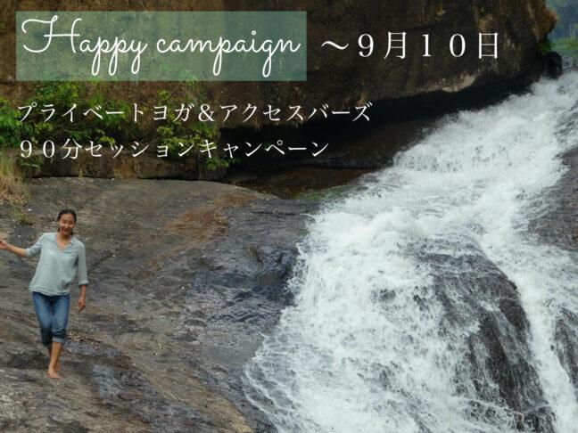 長野市ヨガレッスン・8月のキャンペーンとスケジュール